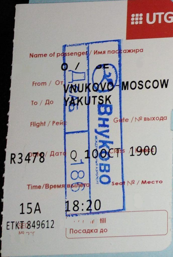 Посадочный талон в аэропорту Внуково