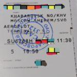Посадочный Аэрофлота из Хабаровска