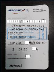 посадочный Аэрофлота