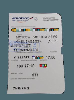 """Восстановление посадочного талона """"Аэрофлот"""""""