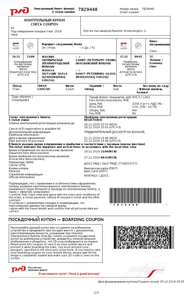 Электронный билет на сапсан