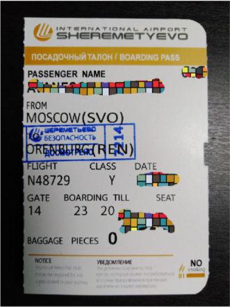 посадочный талон Москва-Оренбург-01