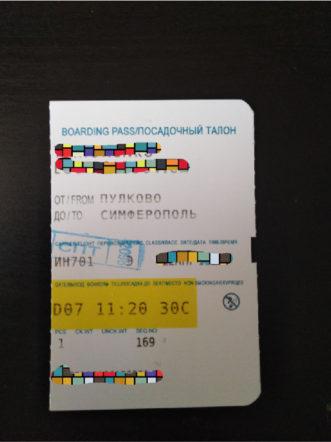 посадочный талон Пулково-Симферополь