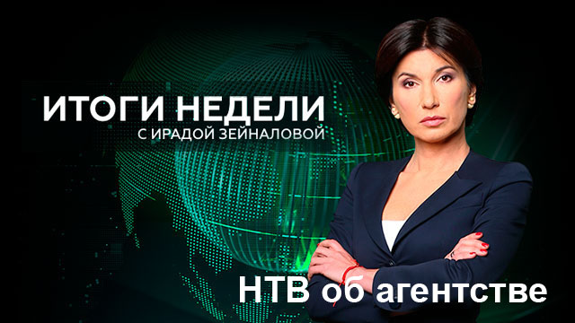 НТВ об Алиби агентстве